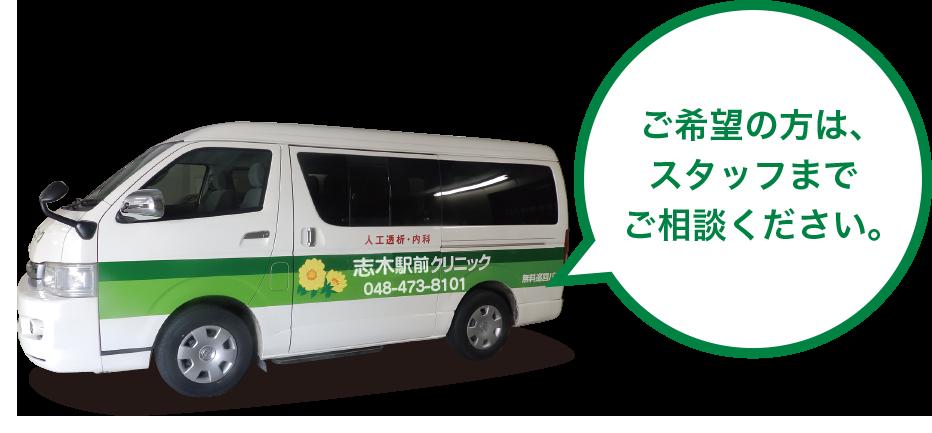 無料巡回バス